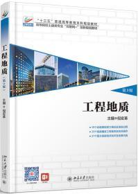 工程地质(第3版) 倪宏革 著