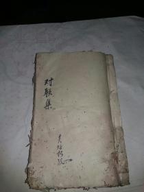 手抄本 对联集(90面)