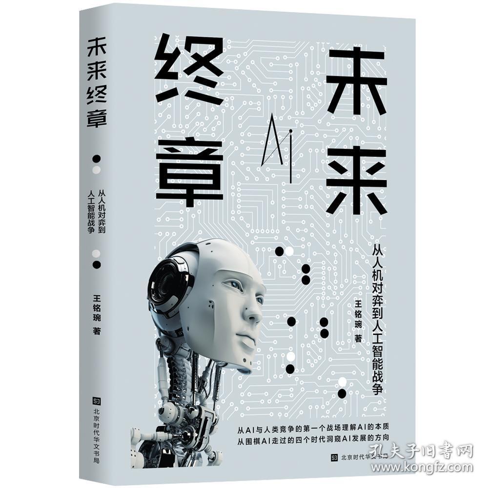 未来终章:从人机对弈到人工智能战争