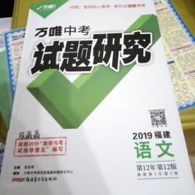 万唯中考试题研究2019福建语文