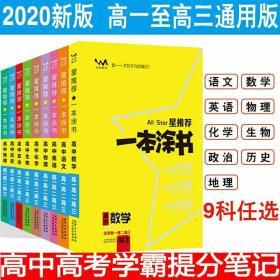 2020版一本涂书高中数学物理化学生物英语文历史地理政治手写笔记