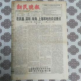 《新民晚报》(1993年11月6日)