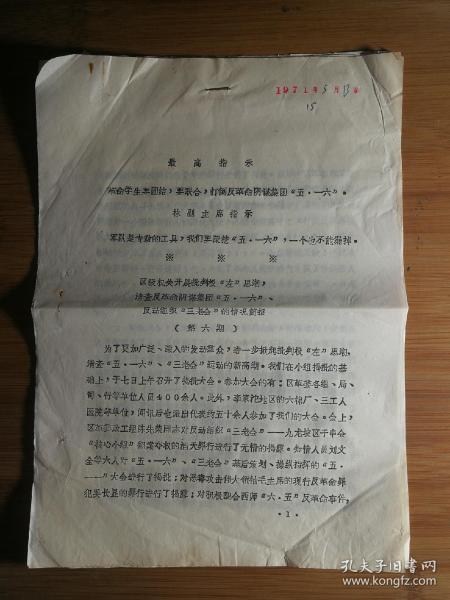 ●文革史料:《情况简报》第六期【1971年5月9日16开4页】!