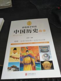 讲给孩子听的中国历史故事:明朝·公元1368年-公元1644年