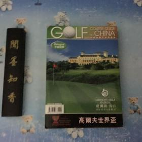 中国高尔夫球场指南2010-2011