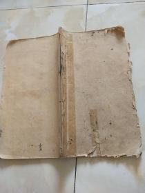 手抄本--民国白纸线装本《词林砚滴》收清代状元 探花等三甲名家文集