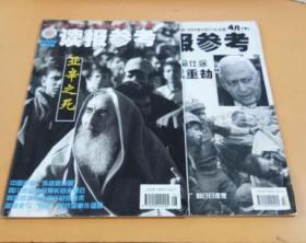读报参考(2004年4月期刊:11/12期)2本合售