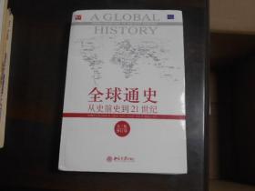 全球通史   从史前史到21世纪   第七版修改版
