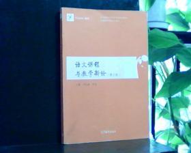 语文课程与教学新论   (第2版    )    [看图下单,后果自负]