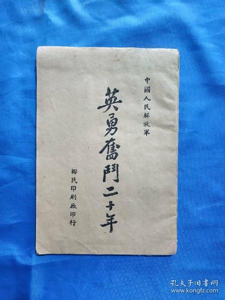 中国人民解放军《英勇奋斗二十年》建军题材,红军战史