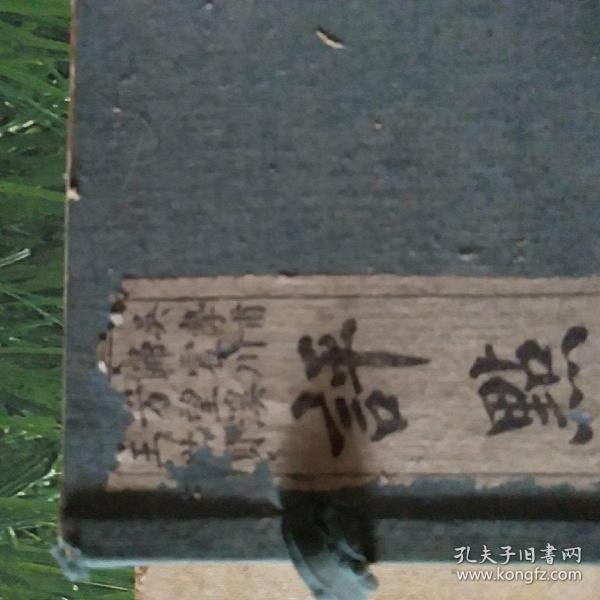 线装书:﹤吴挚甫、归震川、方望溪、王世贞>评点史记