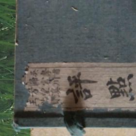 線裝書:﹤吳摯甫、歸震川、方望溪、王世貞>評點史記