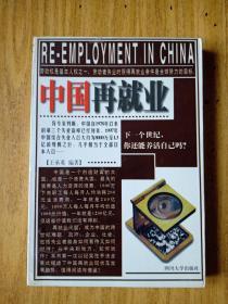 中国再就业  作者签赠本
