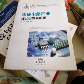 集成电路产业现状与发展前景