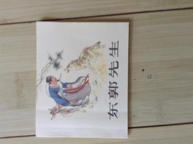 东郭先生  连环画