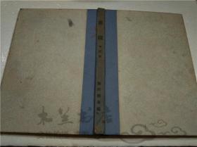 原版日本日文老书  书の 鑑赏 书镜 藤原 茂 柳原书店 昭和十三年1938年 大32开硬精装