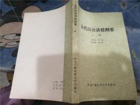 古代汉语讲授纲要(上)