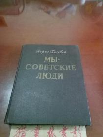 俄文原版:我们是苏维埃人