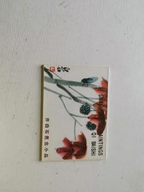 齐白石昆虫小品明信片10全