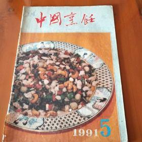 中国烹饪,1991.5