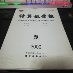 计算机学报2000.9第23卷