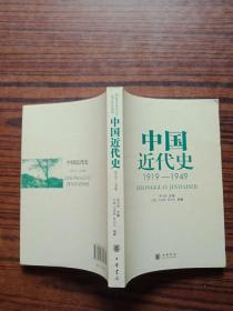 中国近代史1919-1949