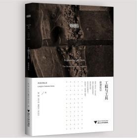 工程与工具:良渚石记(良渚文明丛书)