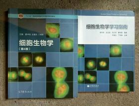 细胞生物学 第四版翟中和 课本加+辅导 共2本