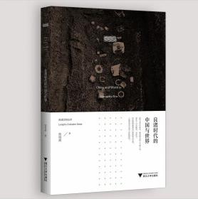 良渚时代的中国与世界(良渚文明丛书)
