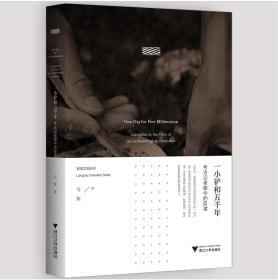 一小铲和五千年:考古记者眼中的良渚(良渚文明丛书)