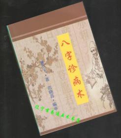 《八字诊病术》董介飞 著 范晓昌编审32开334页