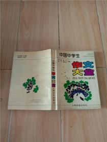 中国中学生作文大全【书脊受损,馆藏】