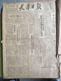 天津日报1951年11月合订本,
