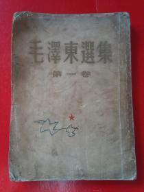 毛泽东选集(第一卷)1951年10月1版