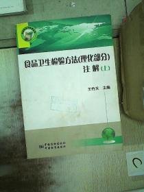 食品安全與科學叢書:食品衛生檢驗方法(理化部分)注解(上)