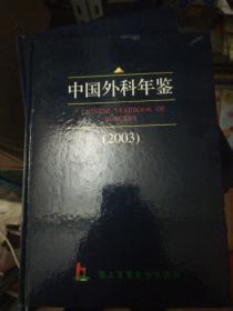 中国外科年鉴.2003