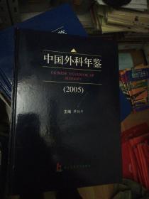 中国外科年鉴2005