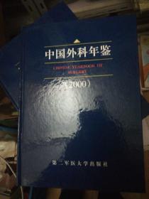中国外科年鉴(2000)精装Z