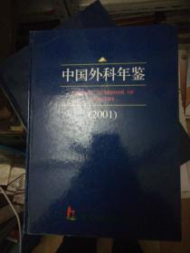 中国外科年鉴(2001)精装Z
