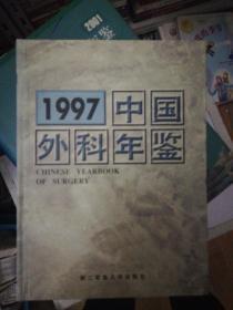 中国外科年鉴.1997