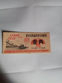 69年武汉市食品饮食专用粮票壹两(带语录)