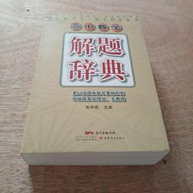高中数学解题辞典