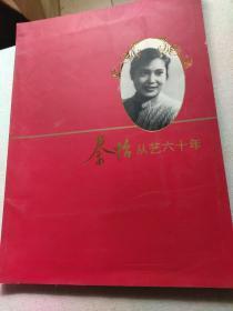 《秦怡从艺六十年》(画册)