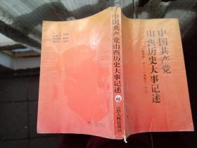 《中国共产党山西历史大事记述》(1976,10---1992,12)