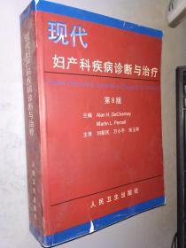 現代婦產科疾病診斷與治療 第8版