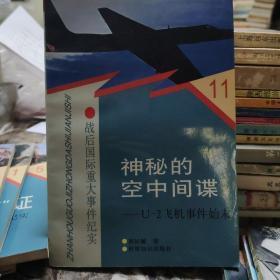 神秘的空中间谍:U-2飞机事件始末