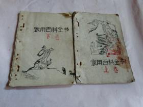 家用百科全书(上、下卷油印本)2本合售