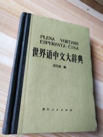 世界语中文大辞典