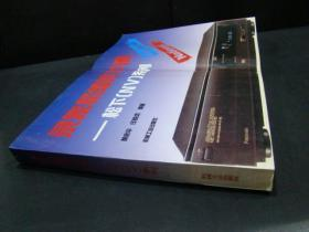 录像机维修手册——松下(NV)系列