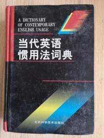 当代英语惯用法词典